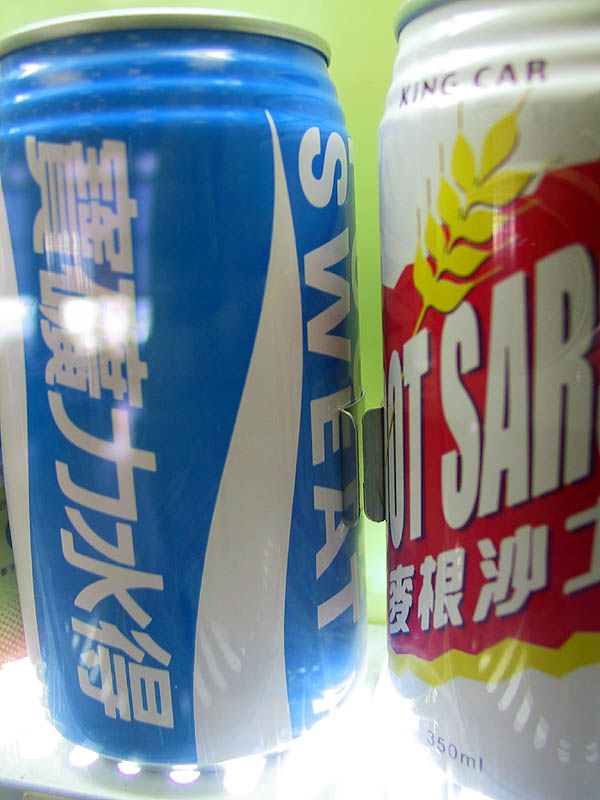 Taipei 2001: Sweat Drink